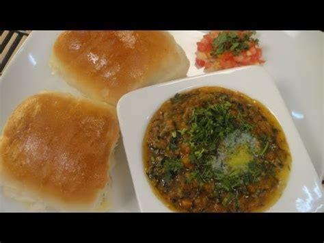 jain pav bhaji recipe jain pav bhaji