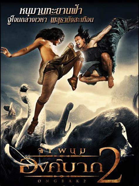 affiche du film ong bak 2 la naissance du dragon affiche du film ong bak 2 la naissance du dragon