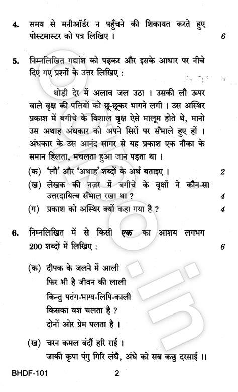 bca question paper 2017 ignou bhdf 01 hindi old question paper june 2015