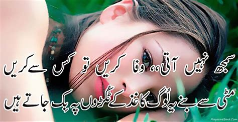 urdu love sad poetry heart touching quotes and sayings in urdu quotesgram