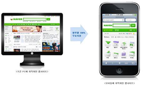 mobile web by 모바일웹 블루웹 블루웹이 고객님의 모바일 진출을 도와드립니다