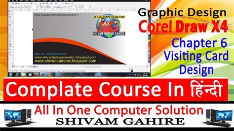 corel draw x4 visiting card corel draw x4 tutorial chapter 6 visiting card ह द