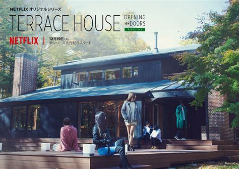 terrace house couple テラスハウス 軽井沢 terrace house opening new doors 予告編が公開 qetic