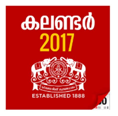 Calendar 2017 App Manorama Calendar 2017 Apps Youth Apps