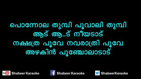 lyrics karaoke ponnolathumbi karaoke song with lyrics പ ന ന ല ത മ പ
