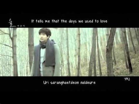 lee seung gi forest lee seung gi 이승기 forest 숲 mv w lyrics eng rom youtube