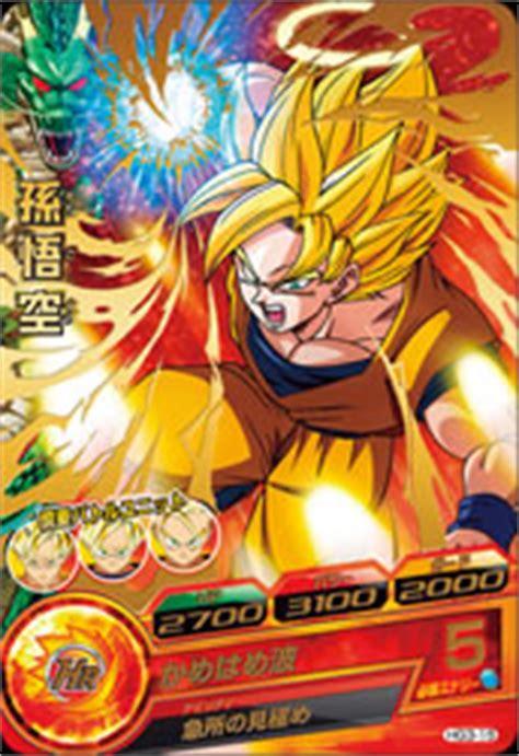 Z Hg 9 Gogeta Ss 9cm ドラゴンボール 孫悟空 画像