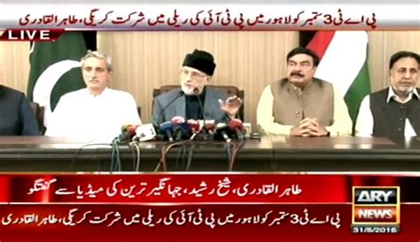 www minhaj org joint press conference by dr tahir ul qadri sheikh rashid
