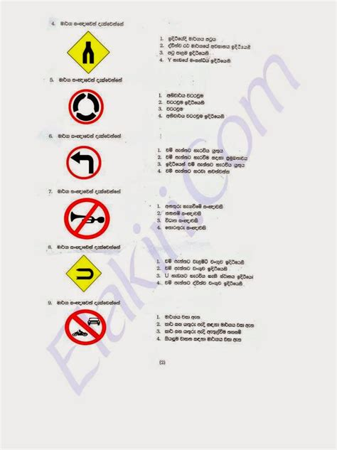 Road In Sri Lanka Essay ai sri lanka driving licence test papers sinhala