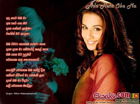 free download sinhala visual songs milton mallawarachchi lyrics