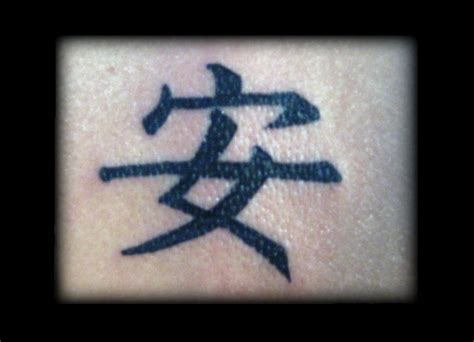 pain kanji tattoo tattoo designs by lewis currin
