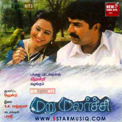 download mp3 back to you 320kbps marumalarchi 1998 tamil movie cd rip 320kbps mp3 songs