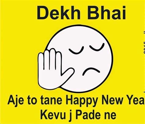 Meme Mast - search results for dekh bhai whatsapp dp calendar 2015