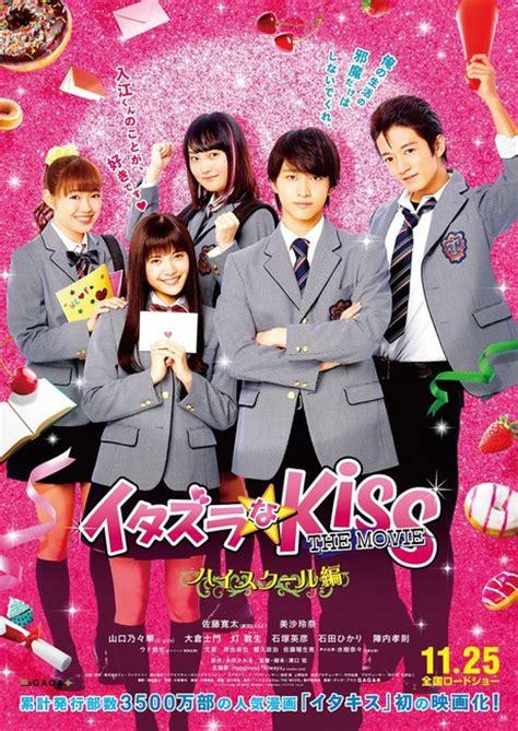 live kiss themes 1st itazura na kiss live action film s trailer previews