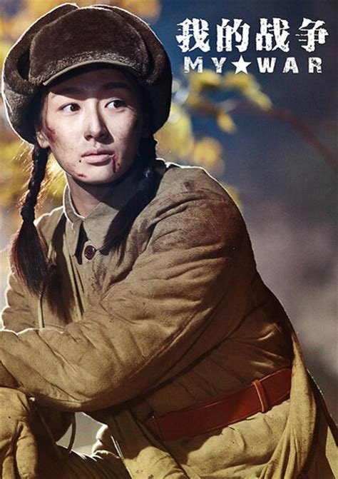 chinese film war photos from my war 2016 movie poster 12 chinese movie