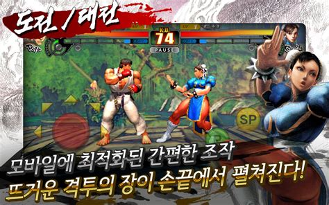 fighter 4 apk fighter iv arena apk v4 0 for android apklevel