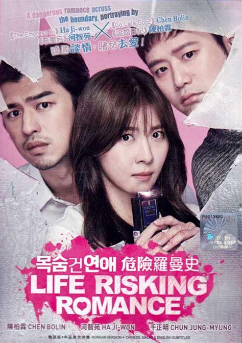 korean biography movie life risking romance dvd korean movie 2016 cast by ha
