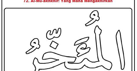 mewarnai gambar mewarnai gambar sketsa kaligrafi asma ul husna 72 al muakhkhir