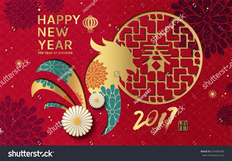 new year paper cutting template happy new year 2017 year rooster stock illustration