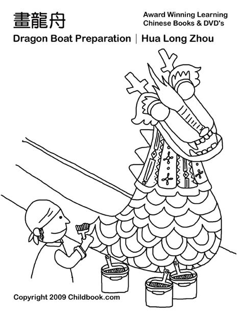 dragon boat template dragon boat festival coloring pages and pictures