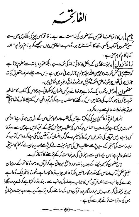 Alquran Al Fatah Pin al fatiha tafheem ul quran explanation and translation
