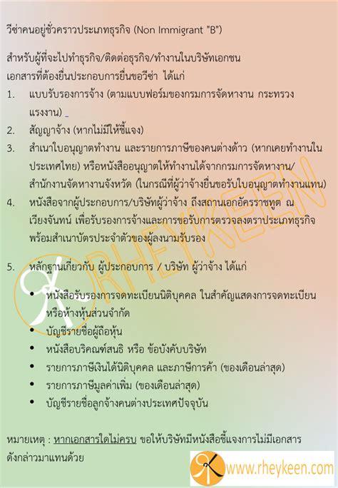 invitation letter for thai tourist visa invitation letter for non b visa thailand invitationjpg