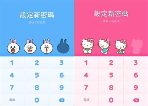 theme line iphone japan 教學 自行更換 iphone 的 line 3 7 的副主題 藍色 cony 柯基 椪里長及史迪仔等