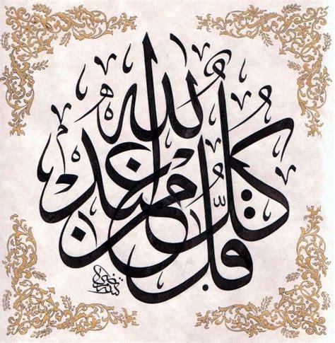 964 best islamic arabic art images on pinterest islamic 54 best images about caligrafii on pinterest orchid