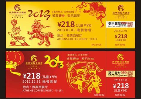 bdo new year promo 新年西餐套餐券 素材中国sccnn