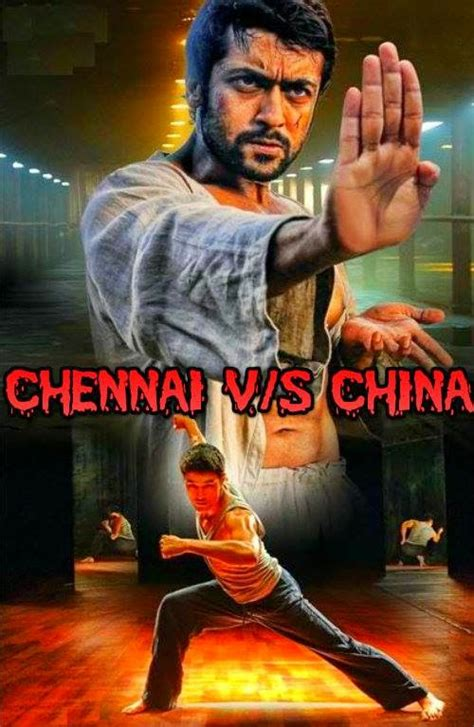 Film Chennai China | chennai vs china picture download browse info on chennai