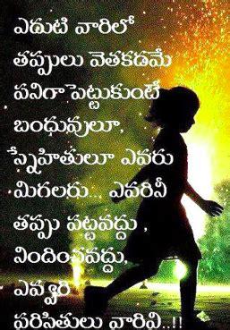 quotes telugu proverbs quotes telugu friendship heart