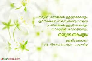 Malayalam friendship quotes friendship quotes malayalam