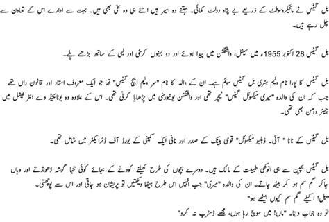 Biography Of Bill Gates In Urdu | all hacking earning tricks and other important things