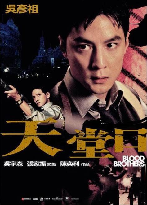 download film boboho ten brothers watch blood brothers 2007 online full movies watch