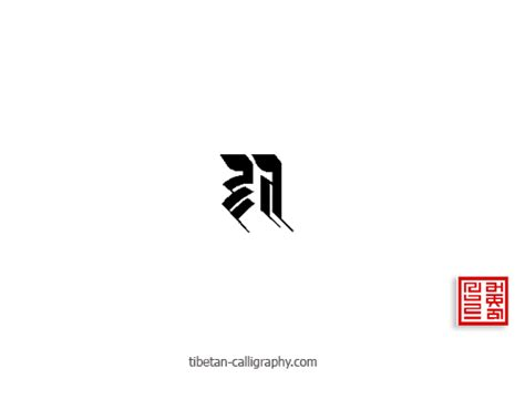 initial tattoo design discreet letter for beloved names