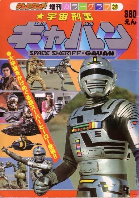 film robot gaban 17 best images about super sentai kaiju robots more on