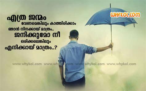 sad images on love malayalam sad love quotes pranayam images whykol