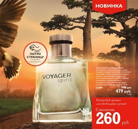 Parfum Oriflame Voyager voyager spirit oriflame cologne a fragrance for 2014