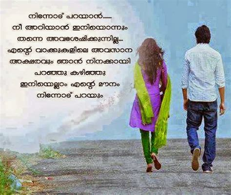 malayalam heart touching love quotes heart touching love quotes in malayalam quotesgram