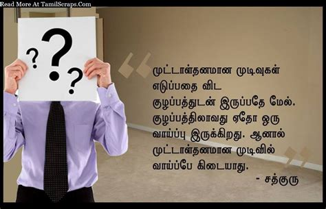 fb quotes in tamil sathguru quotes and sayings in tamil with pictures