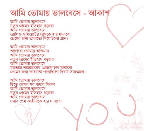 Letter Bengali Letters I M So Lonely