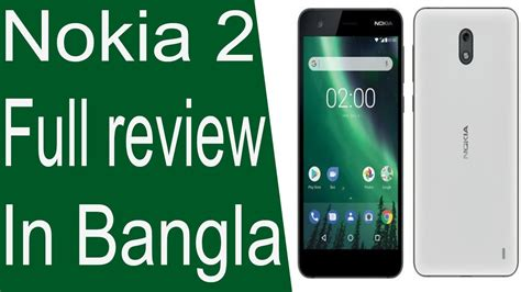 nokia mobile review nokia 2 review in bengali language mobile review in