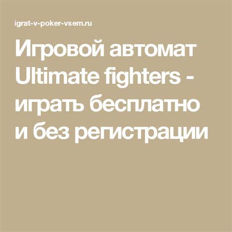 igrovoy avtomat ultimate fighters igrat besplatno  bez registratsii poker igrovoy avtomat