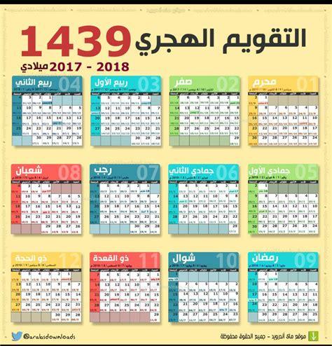 عبدالله بن محمد الزويمل on quot التقويم الهجري 1439