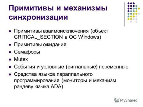 windows critical section презентация на тему quot управление процессами синхронизация