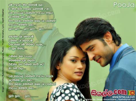 love themes sinhala pooja theme song me adare hina siththam kala samitha