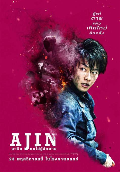 demi human ajin movie อาจ น ฅนไม ร จ กตาย major cineplex รอบฉาย รอบหน ง จอง
