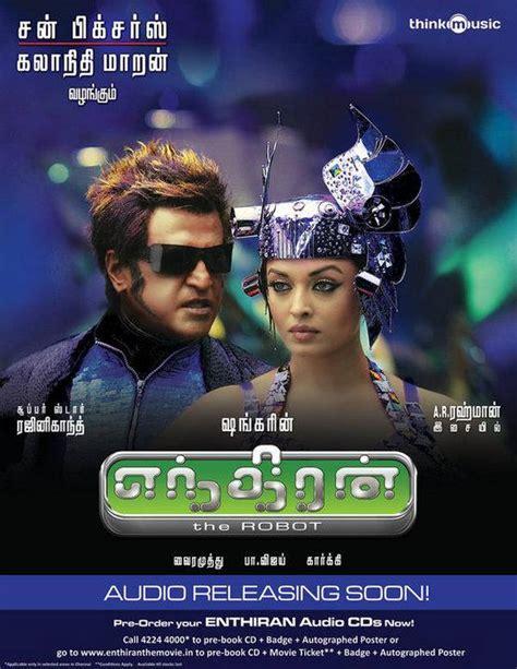 film of robot in hindi endhiran the robot movie poster xcitefun net