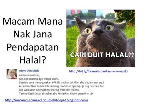 pcb macam mana nak tuntut macam mana nak jana pendapatan halal