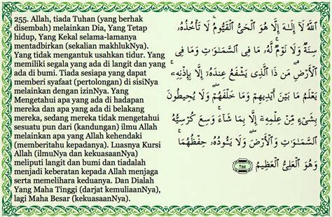 free download mp3 ayat kursi dan terjemahan bahasa indonesia download ayat kursi dan terjemahan 3 pictures photos